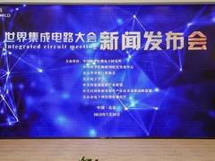 汇聚全球集成电路产业链最新成果 2018世界集成电路大会将在北京亦庄举办