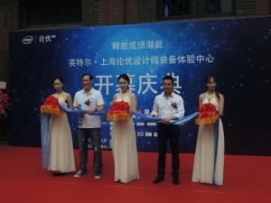 英特尔至尊地带 上海论优设计师装备体验中心开幕