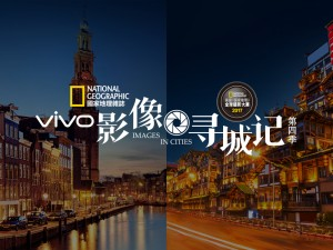 vivo&《国家地理》中文版影像寻城记摄影展览作品赏