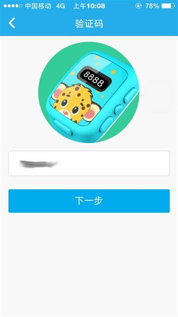 实用又萌萌哒 卫小宝儿童智能手表评测