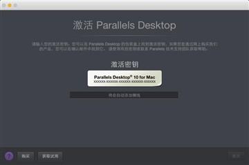 mac虚拟机