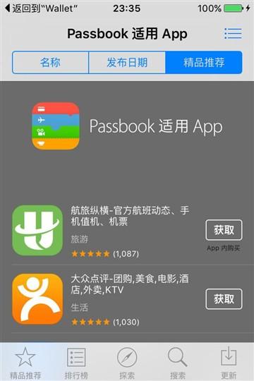 iOS 9初体验:iPhone 4S也能完美运行