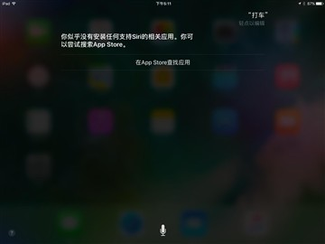 比以前好用 老款iPad升级iOS 10体验