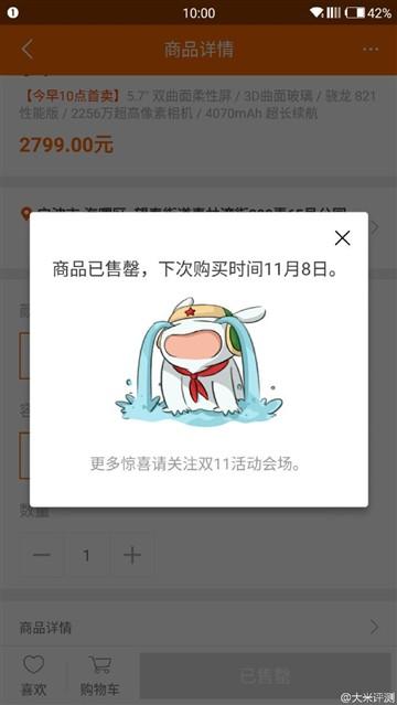 1分钟内售罄 小米Note2首销人气爆棚!
