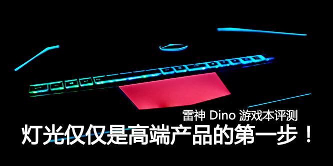 灯光仅仅是高端产品的第一步!雷神Dino游戏本评测