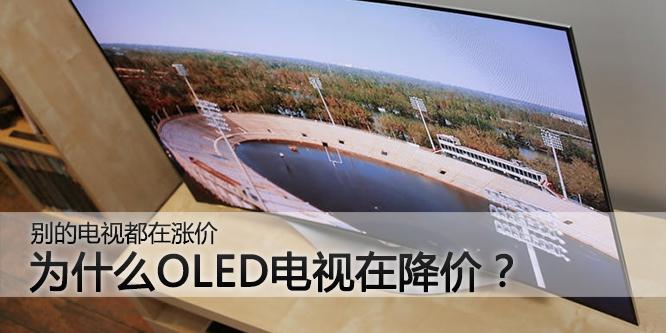 电视都在涨价 为什么OLED电视在降价?