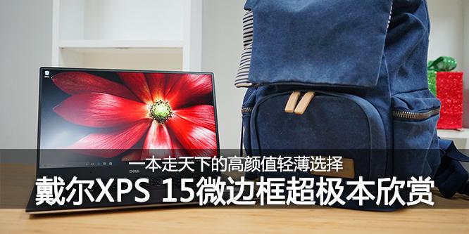 一本走天下的佳选 戴尔XPS 15超极本欣赏