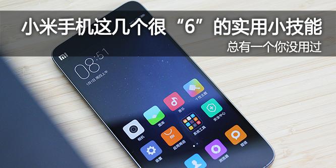 """小米手机这几个很""""6""""的实用小技能 总有一个你没用过"""