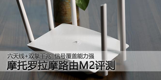 6天线超强覆盖能力 Motorola摩路由M2评测