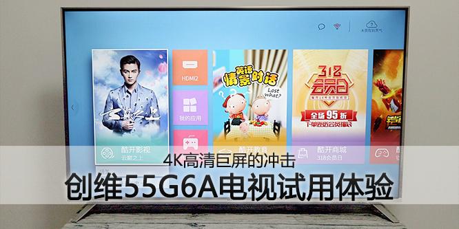 非同一般的智能 创维55G6A电视试用体验