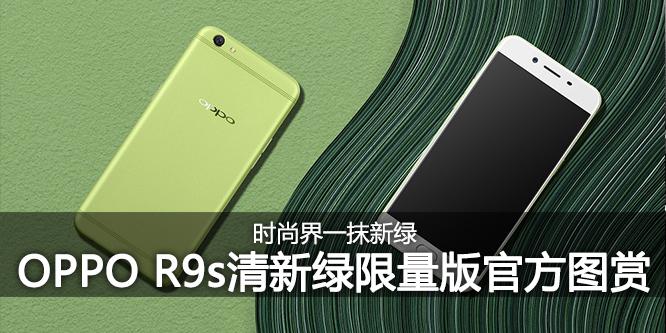 时尚界一抹新绿 OPPO R9s清新绿限量版官方图