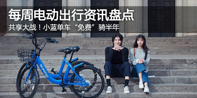 """每周电动出行资讯盘点:小蓝单车可""""免费""""骑半年"""