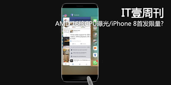 IT壹周刊:AMD 16核CPU曝光/iPhone 8首发限量