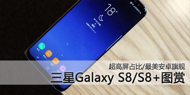 超高屏占比/最美安卓旗舰 三星Galaxy S8/S8 图赏