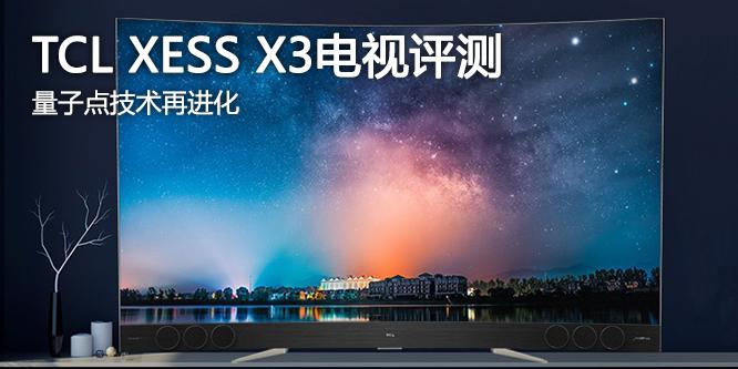 量子点技术再进化 TCL XESS X3电视评测