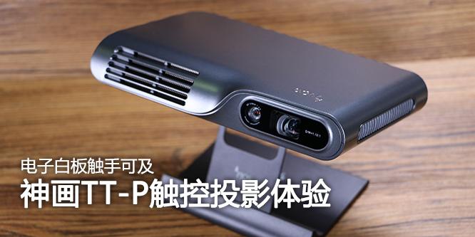 电子白板触手可及 神画TT-P触控投影体验