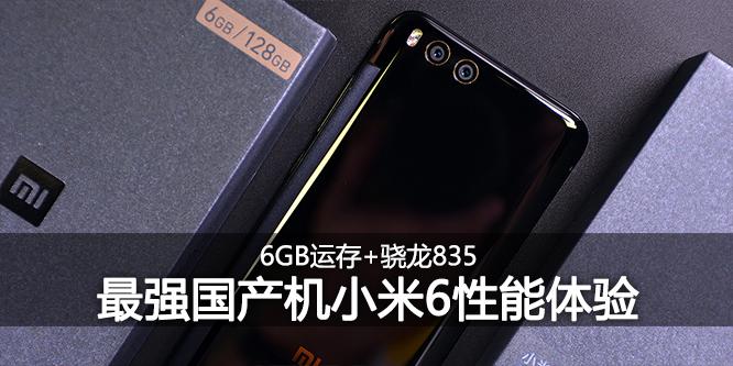 6GB运存 骁龙835 最强国产机小米6性能体验