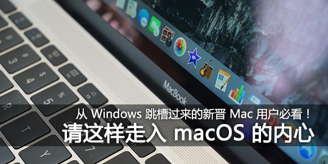 新晋 Mac 用户用这种姿势可以迅速走进 macOS 的内心