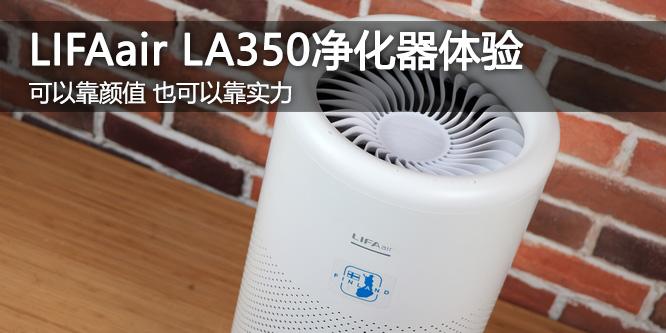 可以靠颜值也可以靠实力 LIFAair LA350空气净化器体验