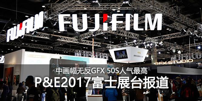 P&E2017富士展台 中画幅无反GFX 50s人气最高