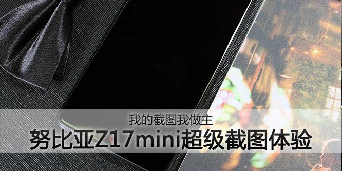 我的截图我做主 努比亚Z17mini超级截图体验