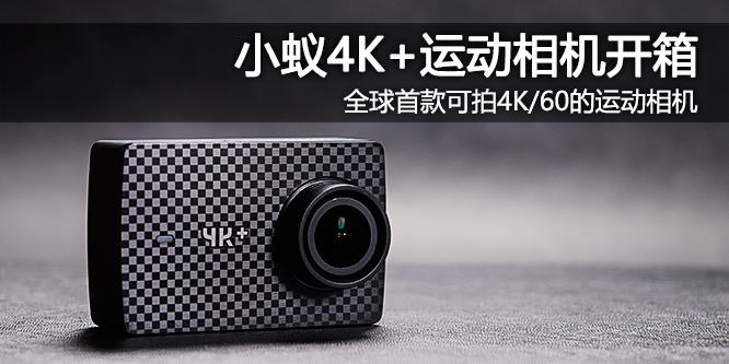 外观更精致可拍4K/60P视频 小蚁4K 运动相机开箱
