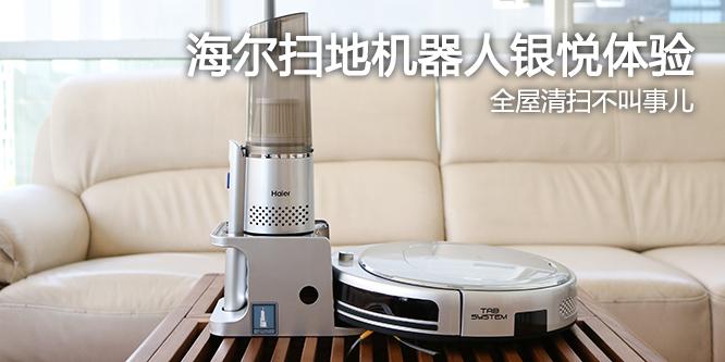 全屋清扫不叫事儿 海尔扫地机器人银悦体验