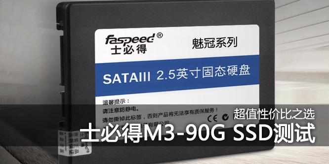 超值性价比之选 士必得M3-90G SSD测试