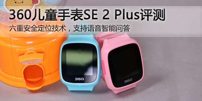 可语音智能问答  360儿童手表SE 2 Plus评测