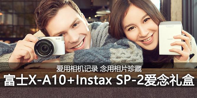 富士X-A10 Instax SP-2爱念礼盒 相机记录相片珍藏