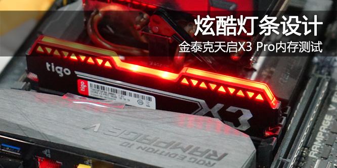 炫酷灯条设计 金泰克天启X3 Pro内存测试