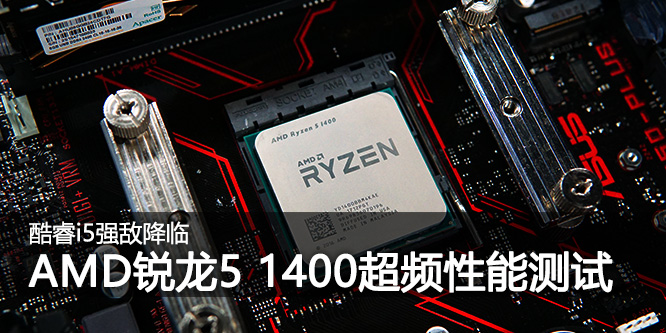 3.8GHz轻松超i5  AMD锐龙5 1400处理器超频实测
