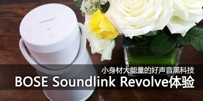 黑科技再现身 BOSE Soundlink Revolve蓝牙音箱体验