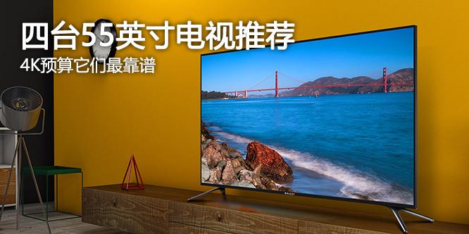 预算不到4K 这几台55英寸电视你买不了吃亏