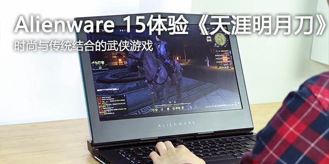 时尚与传统结合的武侠游戏 Alienware 15体验《天涯明月刀》