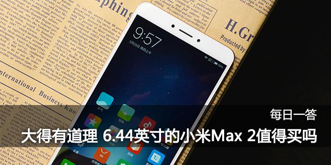 每日一答:大得有道理 6.44英寸的小米Max 2值得买吗