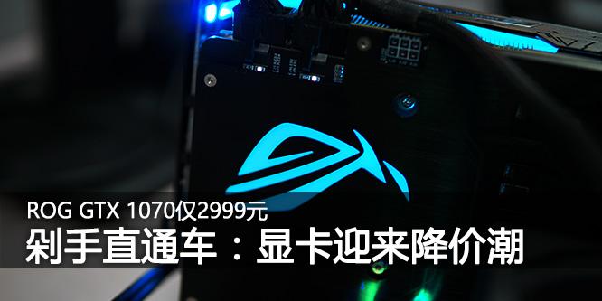 剁手直通车:玩家国度GTX1070显卡仅2999元