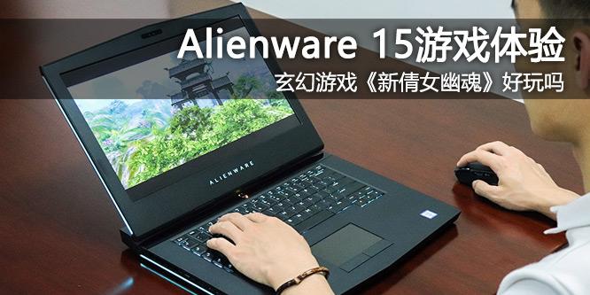 玄幻网游玩起来有啥不同?Alienware 15体验《新倩女幽魂》