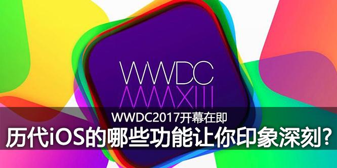WWDC2017开幕在即 历代iOS的哪些功能让你印象深刻?