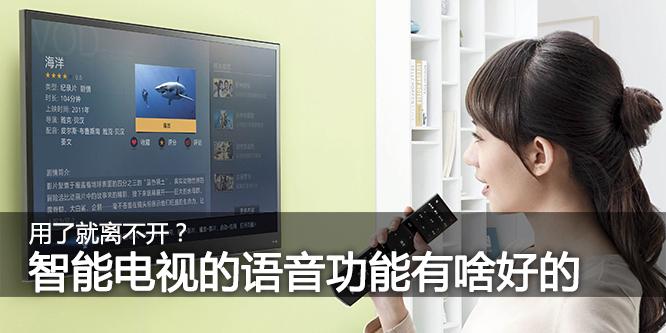 用了就离不开?智能电视的语音功能有啥好的