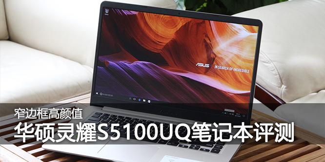 窄边框高颜值 华硕灵耀S5100UQ笔记本评测