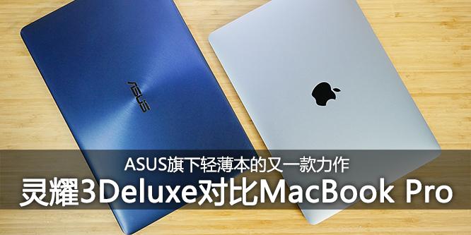 轻薄本力作 华硕灵耀3Deluxe对比MacBook Pro