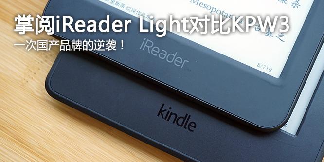 国产品牌的逆袭!掌阅iReader Light对比亚马逊KPW3