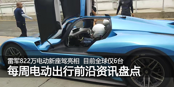 每周电动出行资讯盘点:雷军822万电动新座驾亮相北京