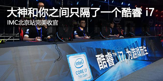IMC北京站完美收官 大神和你之间只隔了一个酷睿 i7
