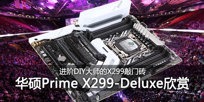 成为DIY大师的敲门砖 华硕Prime X299-Deluxe欣赏