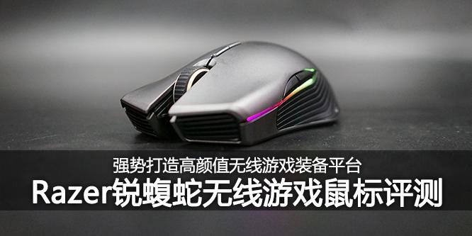 强势打造无线游戏桌面 雷蛇锐蝮蛇无线游戏鼠标评测