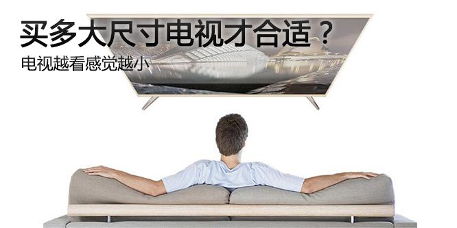 电视越看越小到底该买多大尺寸才合适?