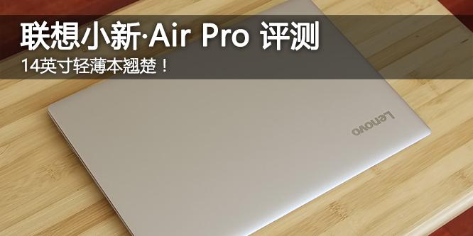 14英寸轻薄本翘楚!联想小新·Air Pro 评测