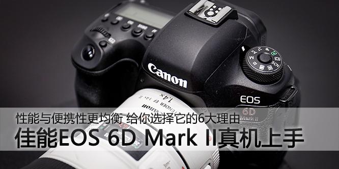 佳能EOS 6D Mark II上手解析 给你选择它的6大理由